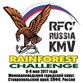 КавказDISCOVERY партнер внедорожной гонки - Rainforest Challenge KMV 2017
