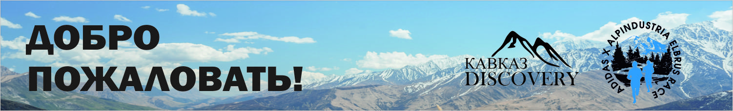 Тренировочные туры Elbrus World Race - знакомство с трассами 2019